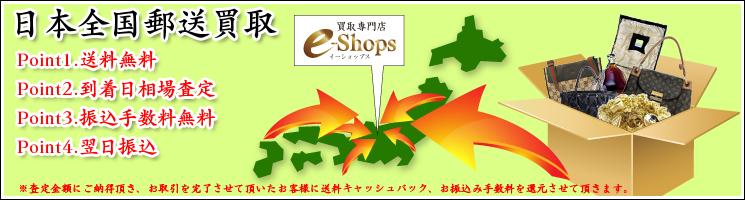 日本全国郵送買取01